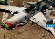아시아나 비행기 미 착륙 사고…·2명사망·180여명 부상