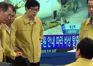 [아시아나 항공기 사고] 국토부, 특별 조사팀 현지 급파