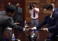 남북 '개성공단 재가동' 합의…10일부터 설비 점검 및 정비