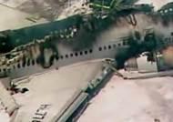사고 원인 규명 착수…사고 직전 조종사 착륙 중단 시도
