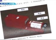 아시아나 블랙박스 회수…착륙 사고 당시 촬영 영상도 공개