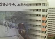 공사비 쪼개 수의계약, 소송도 관리비로…아파트 비리 백태