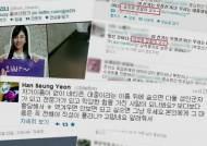 """수지 일베 성희롱 합성사진 유포자 입건…""""선처 안 돼"""""""