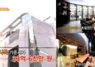 [영상] 미리보는 '럭셔리' YG사옥 내부 모습…런닝맨 촬영 마쳤다