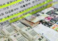 국내 최대 '기업형 전화대출 사기단'…34억원 빼냈다