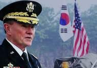 """미 합참 """"전작권 전환 예정대로…한국군 자금 부분 차질"""""""