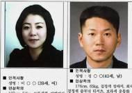 """""""경찰 만나러 간다""""고 나간 뒤 실종 엿새째…수사 장기화"""