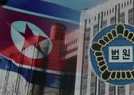 """""""월남 아버지의 친자 인정해달라"""" 북한 주민 첫 '승소'"""