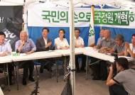 국정원 국정조사 파행 반발…민주, 천막당사서 장외투쟁