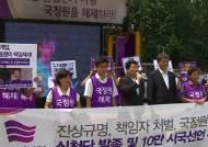 """통진당도 서울광장으로…""""왜 하필"""" 민주당은 '떨떠름'"""