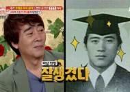 장동건-공효진 뺨친 왕종근-김미숙 과거 모습 공개