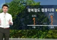 [날씨] 광복절도 '찜통'…중부 강한 소나기