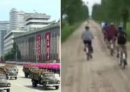 자전거 투어 하고 대동강 맥주 한 잔?…북한 '이색 관광'
