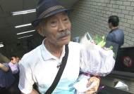 앗! CF 속 '박카스 할아버지'가…나는야 '꽃배달 할배'