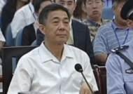재판서 등 돌린 보시라이 부부…시진핑 지도부 시험대