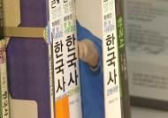 한국사, 2017년부터 '필수'…수준별 수능 단계적 폐지
