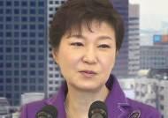 박 대통령, 상법 개정안 '속도조절' 시사…재계 '미소'