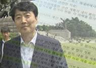 [단독] 이석기 의원, 국가시설 정보 대거 수집 '눈길'