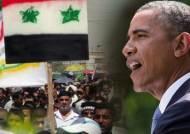 """오바마 """"의회에 승인 요청""""…시리아 공격 결정 내렸다"""