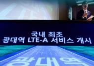 단말기 교체없이 2배 속도 '광역대 LTE-A' 이달 첫 선