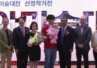 한국 미술 차세대 10인 한곳에…'중앙미술대전' 열린다