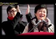 [썰전] 박근혜 대통령, '혈족 잔혹사'에서 자유롭다?