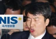 국정원, RO 실체·내란 모의 추궁…이석기, 묵비권 일관