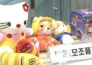 '불법 캐릭터 복제물 꼼짝마!' 특허청·관세청 합동 단속