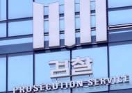 """검찰 반발기류 확산 조짐…""""채동욱 중도 사퇴 재고해야"""""""