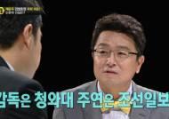 """[썰전] 이철희, 채동욱 사퇴 파문 """"감독 청와대, 주연은…"""""""