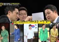 """[썰전] 강용석 """"박근혜 패션, 색깔은 좋은데 올드해"""""""