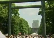 일본 경찰, 야스쿠니신사 무단침입 20대 한국인 체포