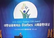 삼성전자·하나은행·이랜드그룹, 사회공헌대상 수상