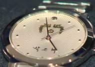 박 대통령, 새누리당 의원들에게 '대통령 시계' 선물