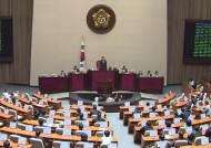 만들자고 할 땐 언제고…'국회 선진화법' 위헌 논란, 왜?