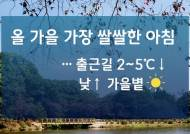 [날씨] 올가을 들어 가장 '쌀쌀'…낮에는 따뜻