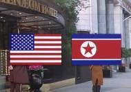 런던서 북미 고위급 회담…6자 회담·비핵화 문제 논의