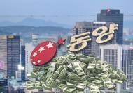 30대 그룹 부채 규모 600조…제2의 동양 사태 나오나