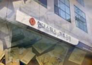 [단독] 현대스위스 5천억대 비리 수사…'봐주기 의혹'