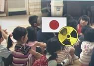 일본 수도권 아동들 소변서 방사능 물질 '세슘' 검출
