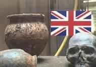 런던 지하철 공사 현장서 2천 년 전 유골·유물 발굴