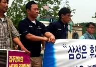 """에버랜드 '부당노동행위' 판결…""""정당한 노동 활동"""""""