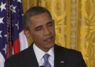오바마, APEC 정상회의 불참…아시아 중시정책 차질