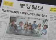 2013 대학평가 공개···성균관대·고려대, 서울대 추월