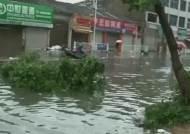 피토에 다나스까지…태풍 몰아친 중국·일본, 피해 속출