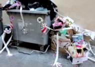 [영상] 쓰레기 괴물 예술…쓸데 없이 고퀄리티?