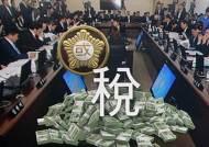 기재부 국감서 '국가부채 1000조' 대책 일제히 질타