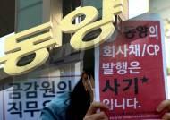 동양그룹 5곳 법정관리…향후 파산 시 피해 커질 수도