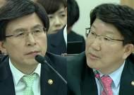 법무부 국감, 황교안 '삼성 떡값' 의혹까지…여야 신경전