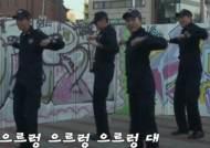 """""""그녀 괴롭히면 으르렁대~"""" 경찰 패러디 영상 화제"""